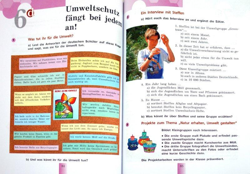 Иллюстрация 1 из 6 для Немецкий язык. 6 класс. Учебник для общеобразовательных учреждений (+CD) - Гальскова, Артемова, Гаврилова | Лабиринт - книги. Источник: Лабиринт