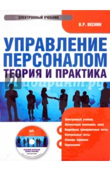 Управление персоналом. Теория и практика (CDpc) основы организации бизнеса электронный учебник cdpc
