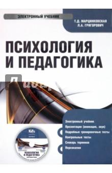 Психология и Педагогика (CDpc) трудовой договор cdpc