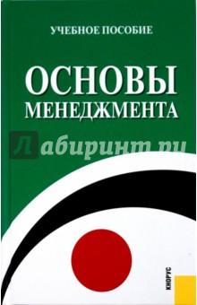 Основы менеджмента. Учебное пособие мескон м х основы менеджмента 3 е издание