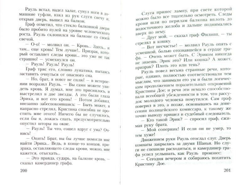 Иллюстрация 1 из 4 для Призрак Оперы - Гастон Леру | Лабиринт - книги. Источник: Лабиринт
