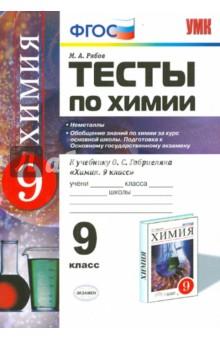 Книга Химия класс Тесты по химии Неметаллы Обобщение  Химия 9 класс Тесты по химии Неметаллы Обобщение знаний по химии за курс основной школы