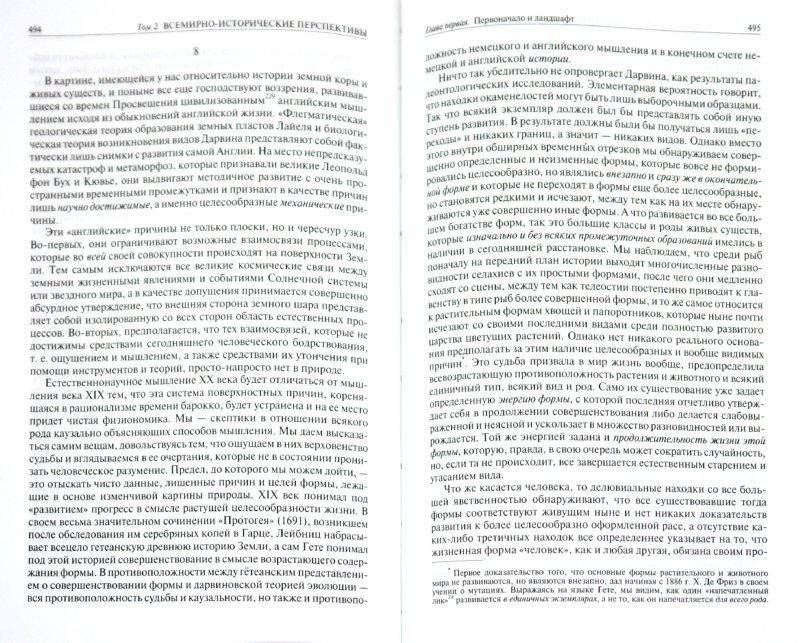 Иллюстрация 1 из 8 для Закат Западного мира. Полное издание в одном томе - Освальд Шпенглер | Лабиринт - книги. Источник: Лабиринт