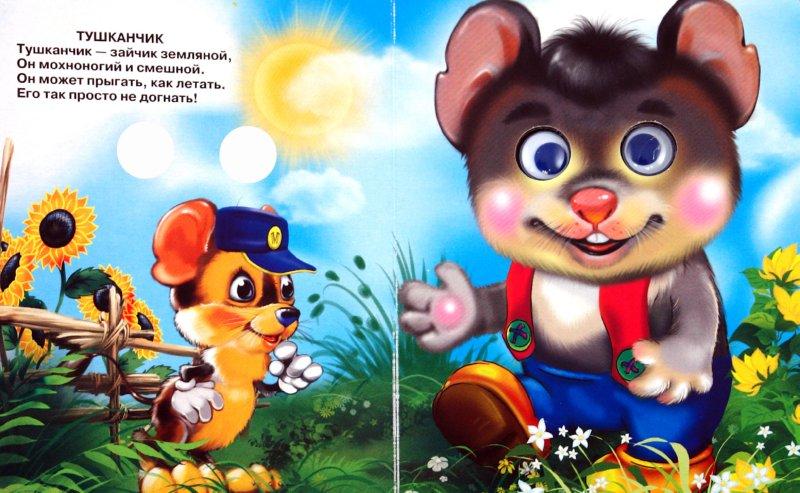 Иллюстрация 1 из 5 для Зверята малышата - Владимир Степанов   Лабиринт - книги. Источник: Лабиринт