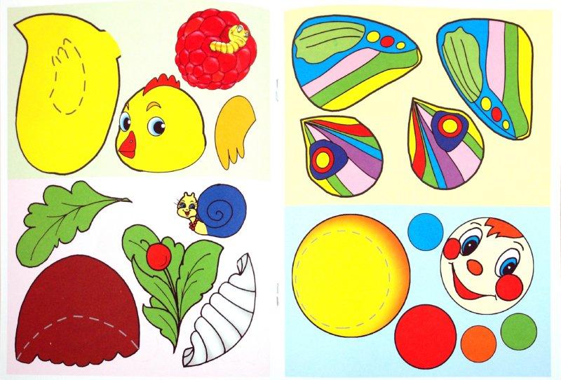 Иллюстрация 1 из 16 для Аппликация. Грибок | Лабиринт - книги. Источник: Лабиринт