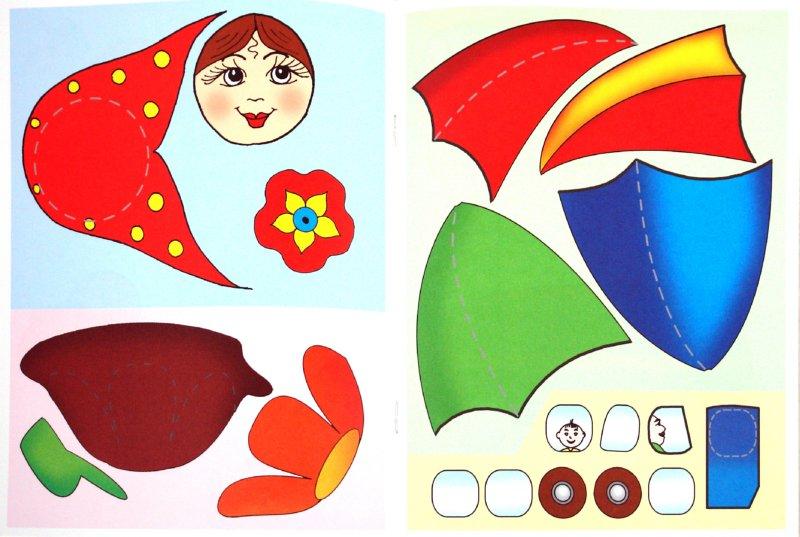 Иллюстрация 1 из 14 для Аппликация. Зонтик | Лабиринт - книги. Источник: Лабиринт
