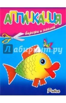 Аппликация. Рыбка