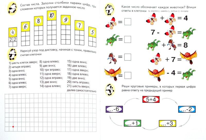 Задания в картинках для дошкольников по математике 67 лет 16