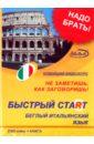 Быстрый старт. Беглый итальянский язык + Книга (DVD).