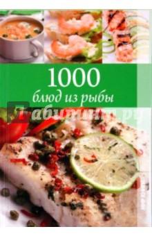 1000 блюд из рыбы