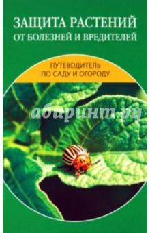 Защита растений от болезней и вредителей защита от вредителей