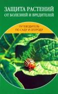 Защита растений от болезней и вредителей