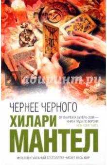 Обложка книги Чернее черного, Мантел Хилари