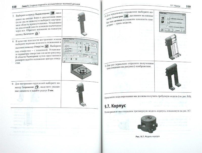 Иллюстрация 1 из 12 для 3D-моделирование в AutoCAD, КОМПАС-3D, SolidWorks, Inventor, T-Flex. Учебный курс (+DVD) - Большаков, Бочков, Сергеев | Лабиринт - книги. Источник: Лабиринт