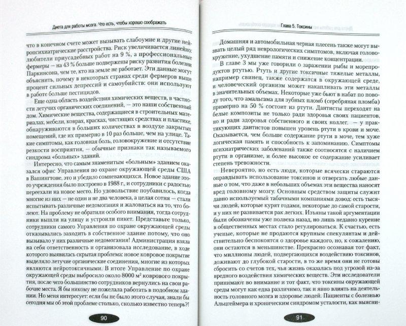 Иллюстрация 1 из 16 для Диета для работы мозга. Что есть, чтобы хорошо соображать - Юлия Лужковская | Лабиринт - книги. Источник: Лабиринт