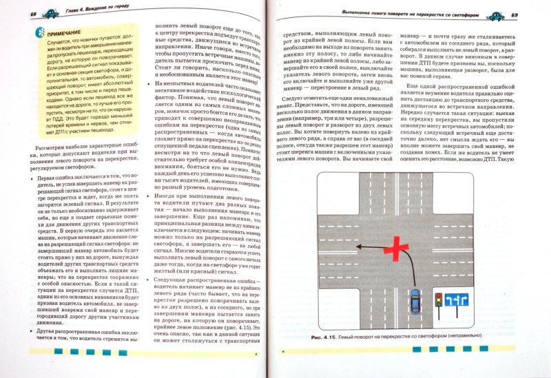 Иллюстрация 1 из 8 для Уроки практического вождения. Самый реальный тренинг (+CD) - Алексей Громаковский   Лабиринт - книги. Источник: Лабиринт