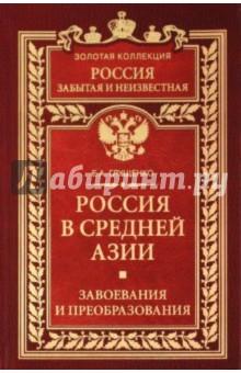 Россия в Средней Азии. Завоевания и преобразования