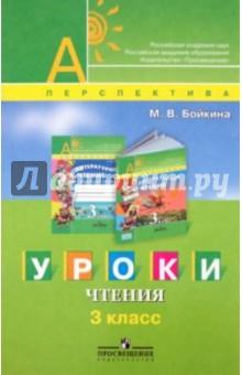 Уроки чтения. 3 класс. Книга для учителя