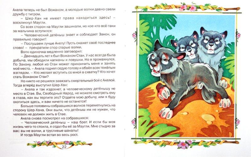 Иллюстрация 1 из 9 для Рассказы о Маугли - Редьярд Киплинг | Лабиринт - книги. Источник: Лабиринт