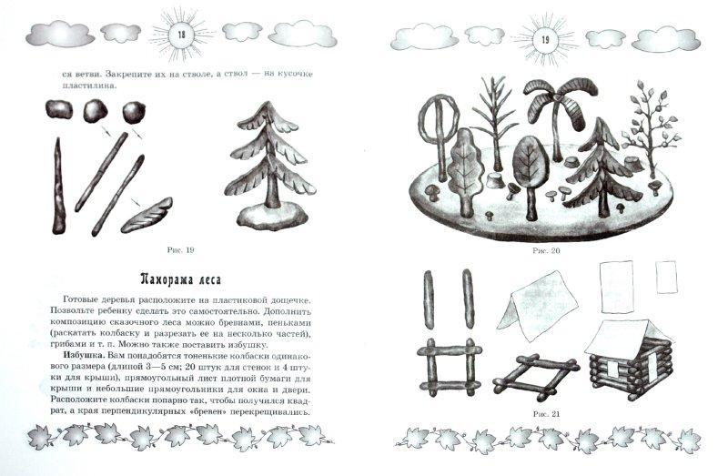 Иллюстрация 1 из 7 для Пластилиновая сказка - Надежда Комоед | Лабиринт - книги. Источник: Лабиринт