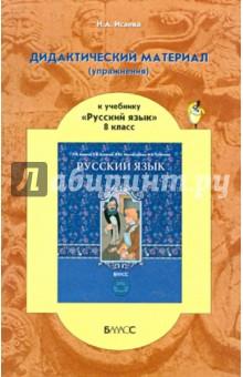 """Дидактический материал (упражнения) к учебнику """"Русский язык"""" для 8 класса"""