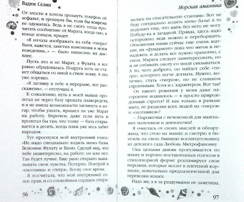Иллюстрация 1 из 8 для Морская амазонка - Вадим Селин | Лабиринт - книги. Источник: Лабиринт