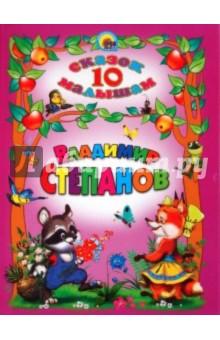 Купить 10 сказок малышам. Владимир Степанов, Проф-Пресс, Сказки отечественных писателей