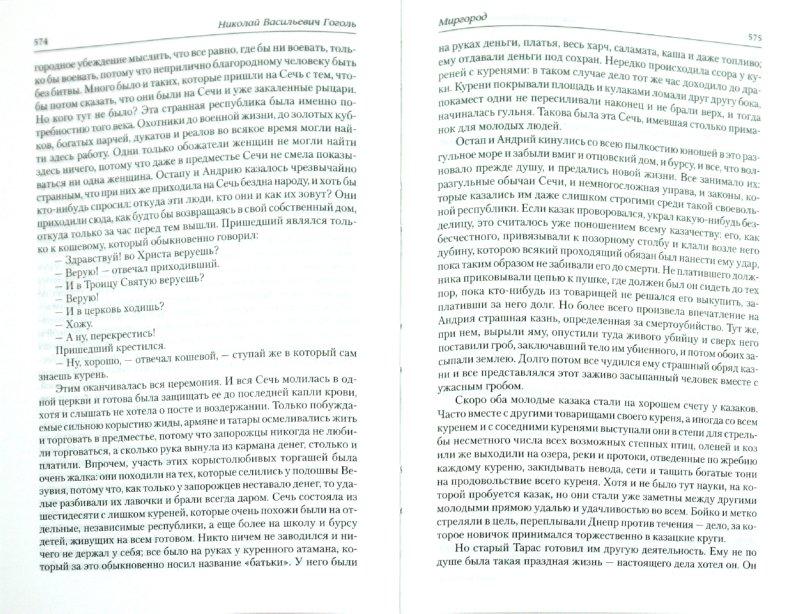 Иллюстрация 1 из 13 для Мертвые души. Повести. Пьесы - Николай Гоголь | Лабиринт - книги. Источник: Лабиринт