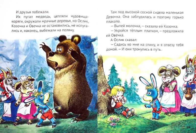 Иллюстрация 1 из 37 для 10 сказок малышам. Мама для мамонтенка   Лабиринт - книги. Источник: Лабиринт
