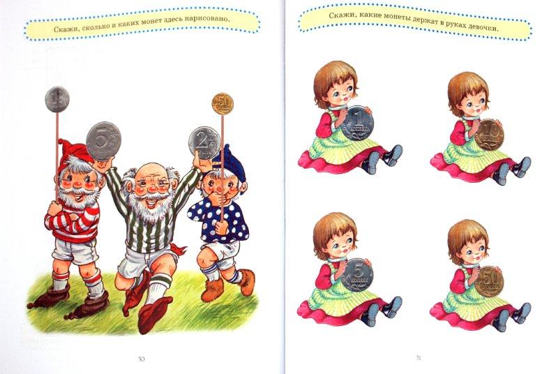Иллюстрация 1 из 13 для Хочу стать банкиром - Галина Шалаева | Лабиринт - книги. Источник: Лабиринт