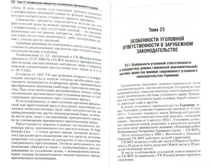 Иллюстрация 1 из 4 для Уголовное право общая часть и особенная часть - Владимир Сверчков | Лабиринт - книги. Источник: Лабиринт