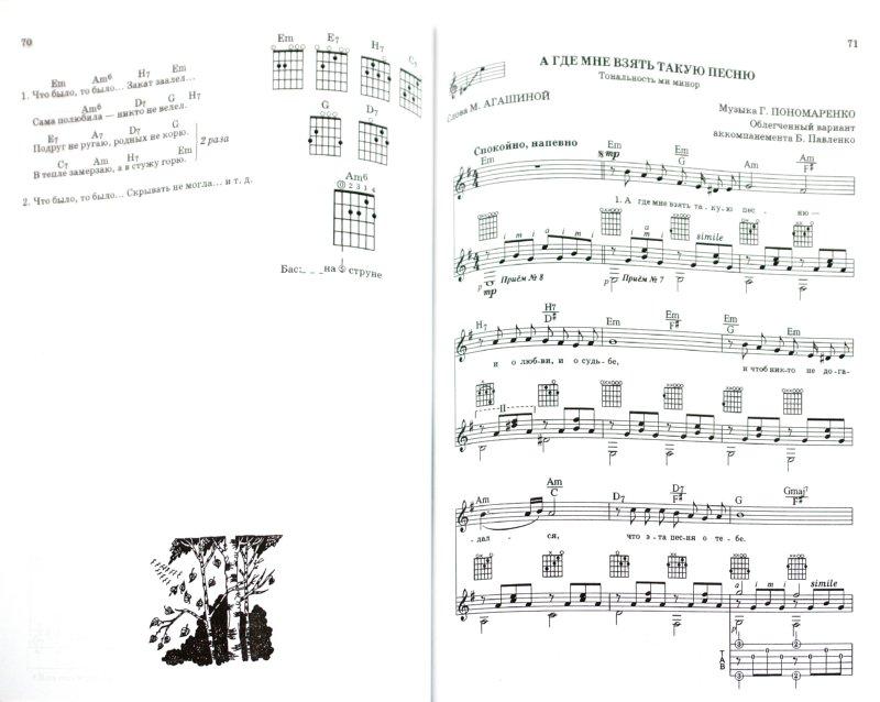 Иллюстрация 1 из 4 для Популярные песни из кинофильмов и лирические песни под гитару - Борис Павленко   Лабиринт - книги. Источник: Лабиринт