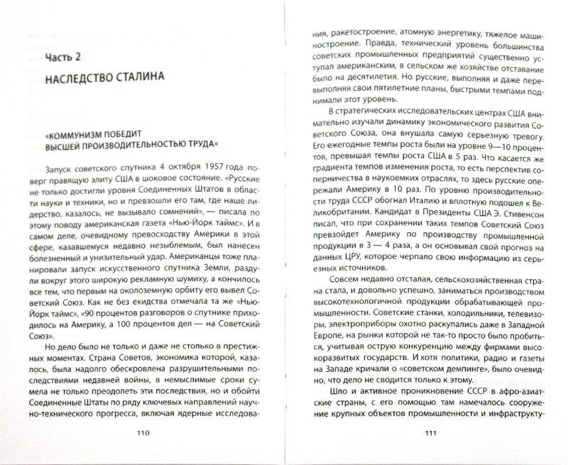 Иллюстрация 1 из 9 для Тайный преемник Сталина - Владимир Добров | Лабиринт - книги. Источник: Лабиринт
