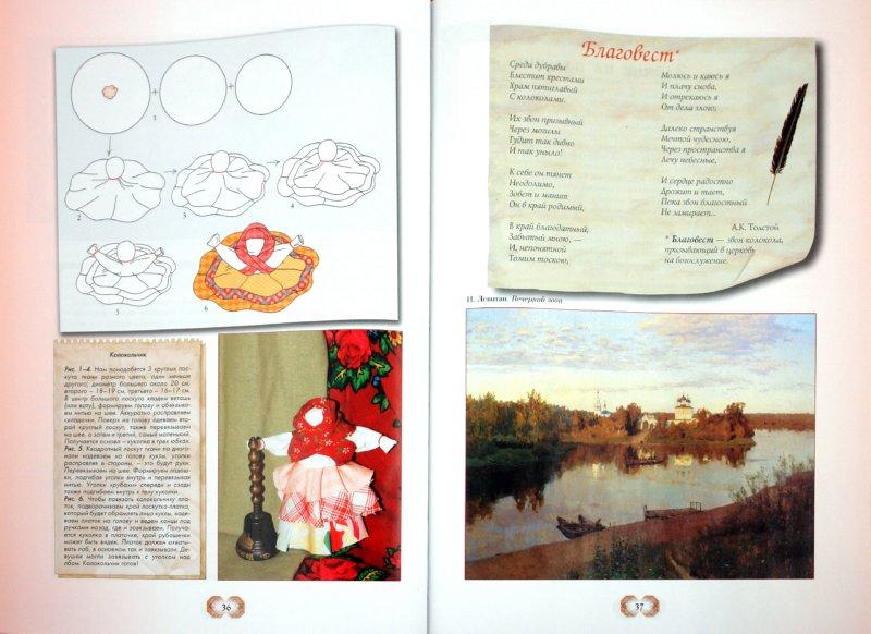 Иллюстрация 1 из 65 для Кукольный сундучок - Берстенева, Догаева | Лабиринт - книги. Источник: Лабиринт