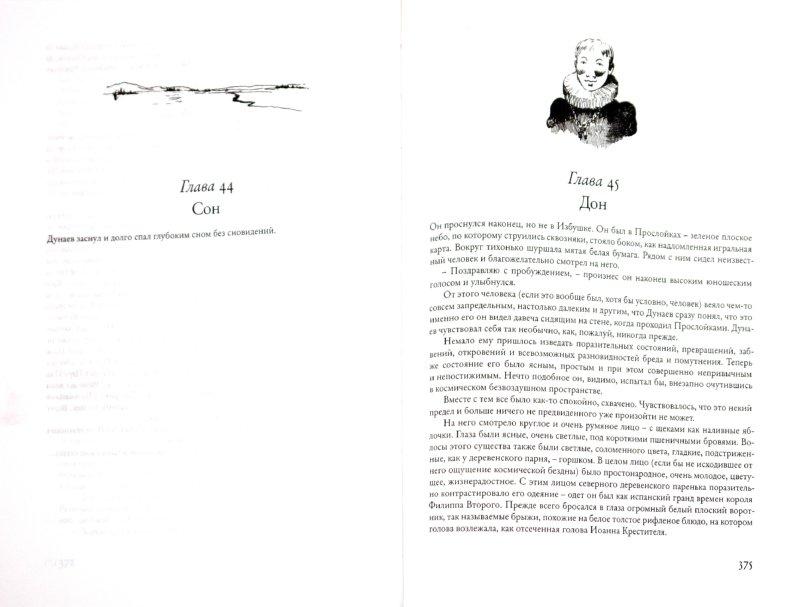 Иллюстрация 1 из 19 для Мифогенная любовь каст - Пепперштейн, Ануфриев | Лабиринт - книги. Источник: Лабиринт