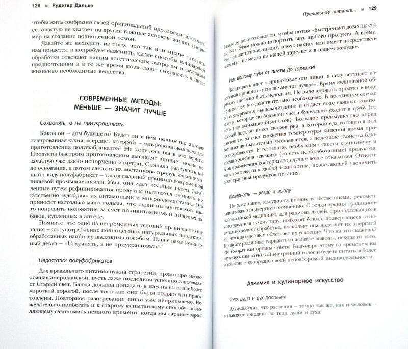 Иллюстрация 1 из 13 для Правильное питание: пища - источник здоровья - Рудигер Дальке | Лабиринт - книги. Источник: Лабиринт