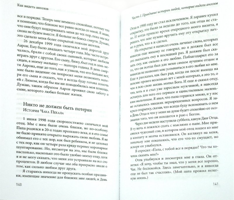 Иллюстрация 1 из 7 для Как видеть ангелов. Реальные истории людей - Дорин Верче   Лабиринт - книги. Источник: Лабиринт