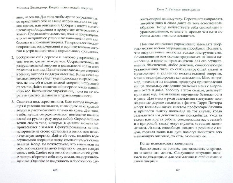 Иллюстрация 1 из 9 для Кодекс психической энергии. Руководство по развитию ваших скрытых возможностей - Мишель Беланджер | Лабиринт - книги. Источник: Лабиринт