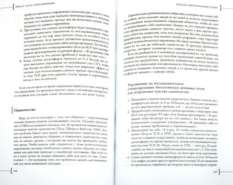 Иллюстрация 1 из 11 для Массаж энергетических точек в помощь при психологических травмах - Галло, Венченци | Лабиринт - книги. Источник: Лабиринт
