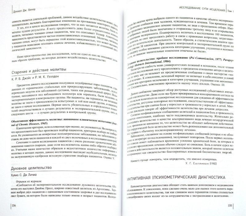 Иллюстрация 1 из 6 для Исследование сути исцеления. Том 1 - Дэниел Бенор | Лабиринт - книги. Источник: Лабиринт