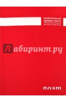 """Национальная премия """"Поэт"""": Визитные карточки"""