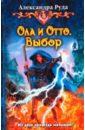 Руда Александра Ола и Отто. Выбор александра руда ола и отто столица