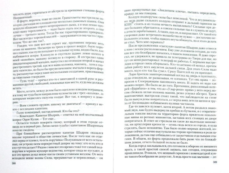 Иллюстрация 1 из 6 для У Великой реки: Поход; Битва - Андрей Круз | Лабиринт - книги. Источник: Лабиринт