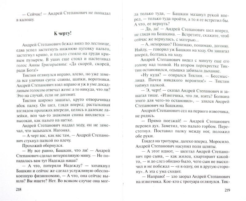 Иллюстрация 1 из 20 для Собрание сочинений в 4-х томах - Борис Житков | Лабиринт - книги. Источник: Лабиринт