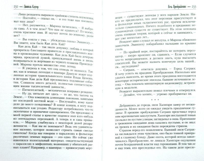 Иллюстрация 1 из 9 для Повелители сумерек: Антология - Генри Олди | Лабиринт - книги. Источник: Лабиринт