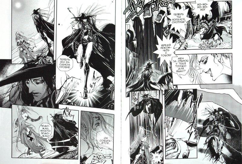 Иллюстрация 1 из 13 для Ди, охотник на вампиров №3 - Хидеюки Кикути | Лабиринт - книги. Источник: Лабиринт