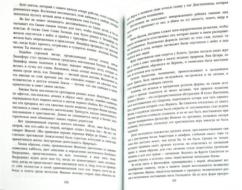 Иллюстрация 1 из 14 для Учение и ритуал - Элифас Леви   Лабиринт - книги. Источник: Лабиринт