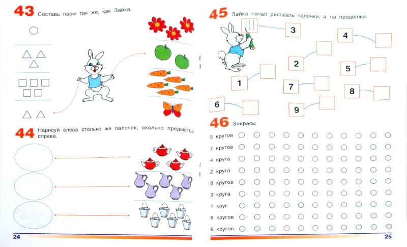 Иллюстрация 1 из 22 для Готовимся к школе. Тетрадь по математике №1 - Истомина, Муртазина   Лабиринт - книги. Источник: Лабиринт