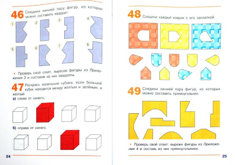Иллюстрация 1 из 9 для Математика. 1 класс. Наглядная геометрия. Тетрадь. ФГОС - Истомина, Редько   Лабиринт - книги. Источник: Лабиринт