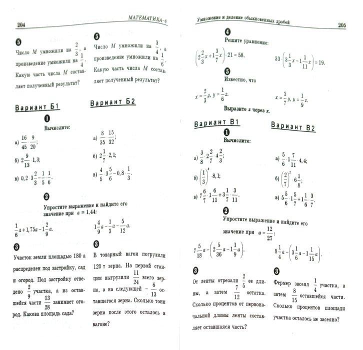 ершова дидактический класс гдз по материалы 6 математике